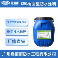优质GBS桥面防水材料厂家直销GBS环保型JBS环保型防水涂料图片