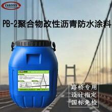 PB-2聚合物改性瀝青防水涂料施工常用步驟圖片