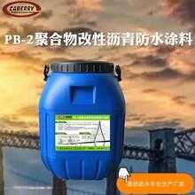 河南道橋要求防水層合格,PB-2聚合物改性瀝青防水涂料圖片