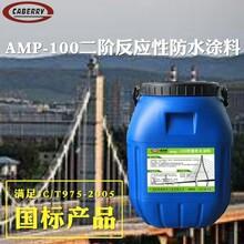 四川AMP-100反應性橋面粘結防水涂料出售圖片