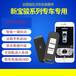 宝骏310/510/560/610/630/730/五菱S3专用一键启动无钥匙进入改装