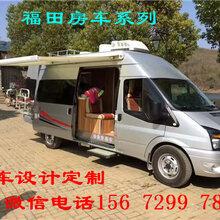 福特短轴房车配置房车配件价格图片
