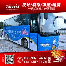 廣州大巴車體廣告帝都廣告制作一站式專業服務公司