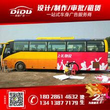 廣州活動大巴廣告制作