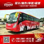 惠州活動大巴廣告設計,惠州車身廣告