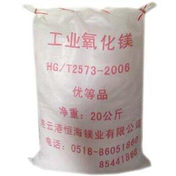 恒海鎂業生產海水氧化鎂碳酸鎂高純電熔氧化鎂