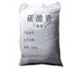 海水工艺工业水合碱式碳酸镁/轻质碳酸镁/重质碳酸镁