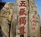 山東泰山摩崖石刻浮雕墻五岳