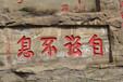 延安山體摩崖石刻浮雕