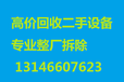 全北京高价回收整厂设备制冷设备专业整厂拆除