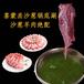 丹東特色涮沙蔥羊肉火鍋品牌草原喜蒙羔火鍋歡迎合作