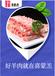 北京蒙元文化餐飲喜蒙羔沙蔥羊肉技術培訓