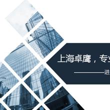 上海进口食品收货人备案代理