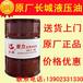 广州液压油代理挖机液压油打包机液压油起重机液压油