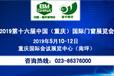 2019第17届中国(重庆)国际门窗展览会