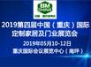 2019第四届中国(重庆)国际全屋定制展览会