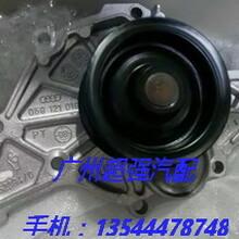 奥迪A6,2.5柴油版水泵,发电机,方向机,柴油泵,电子扇图片