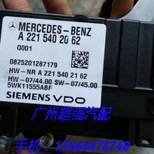 奔驰S级W221W164ML级GL级W251R级汽油泵电脑图片