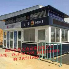 定制移动式警务室详细标准/岳阳警务岗亭厂家配置表