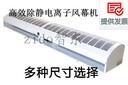 除静电离子风幕机空气幕风帘机900MM0.9米