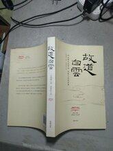 北京舊書回收(回收信息長期有效)圖片