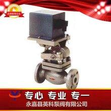 ZCZG(ZCZH)型高温高压电磁阀
