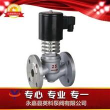 ZCG型高温电磁阀