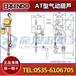 AT-125K气动葫芦,肥料工业可用,日本ENDO品牌