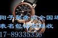 手表回收百达翡丽铂金二手表