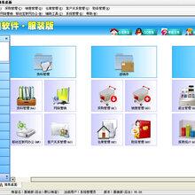 供应母婴用品店管理软件、母婴用品店收银软件