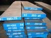 广东现货直销M238进口模具钢棒硬度、M238模具钢圆钢