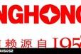 济南市区长虹空调维修加氟电话是多少