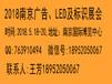 2018年第24届南京广告、标识及LED展览会