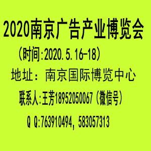 2020南京标识展会