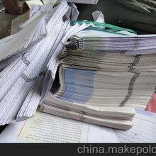 寶山區廢打印紙回收庫存舊書本雜志收購圖片