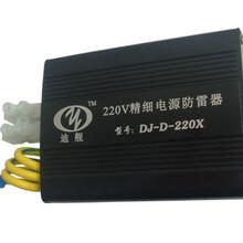 220V郑州电源防雷器,单路信号防雷器,信阳防雷公司