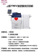 施樂c60/c70/7780/6680五代彩色復印機色彩穩定精度高圖片