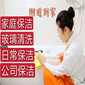 福田饮水机清洗,附近咖啡机清洗公司,办公室保洁钟点工服务图片