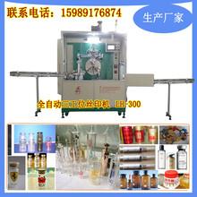 广州丝印机生产商销售LH-300水光针管自动丝印机