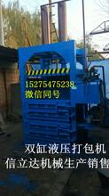 鸿运YD-80型双缸废纸箱打包机废纸壳打包机质量好
