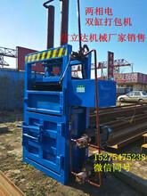 鸿运YDL-20型两相电废纸打包机废塑料压包机特惠