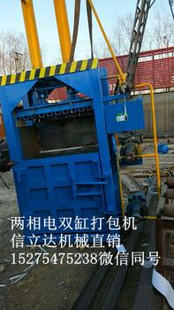 鴻運牌廢舊包裝袋編織袋打包機生產廠批發