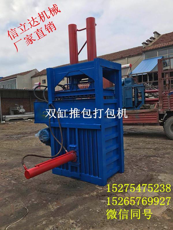 立式废旧编织袋打包机批发制造价格低