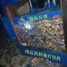废旧饮料瓶打包机