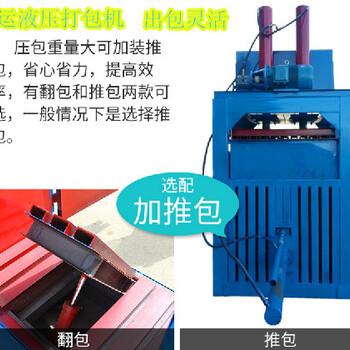 立式废纸打包机废纸壳推包打包机多少钱