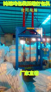 吨包袋压缩打包机吨包袋立式打包机多少钱