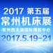 2017第五届常州国际工业装备博览会招商活动盛大启动