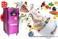 鹤岗冰淇淋机冰激凌机器彩色冰淇淋机价格彩虹冰淇淋机