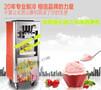 铁岭冰淇淋机彩虹冰淇淋机冰淇淋机生产厂家批发图片