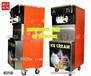 牡丹江冰淇淋机彩虹冰淇淋机冰淇淋机价格